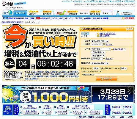 DeNAトラベル 海外航空券&ツアーが1,000円割引