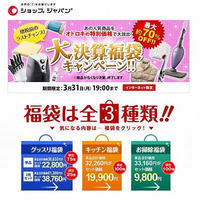 ショップジャパン 大決算福袋!ワクワクコードで2千円割引