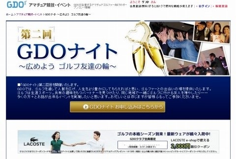 LACOSTE GDOライブの3000円割引クーポン
