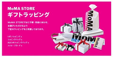 MoMA ギフトラッピング注文すると500円クーポン
