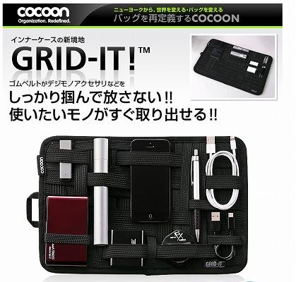 Cocoonガジェット&デジモノアクセサリ固定ツールGRID-IT!の使用写真