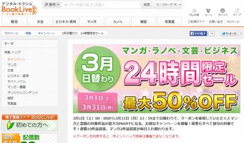 BookLive! 3月日替わり最大50%OFFクーポン