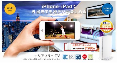 スマートフォン用TVチューナーの紹介画像