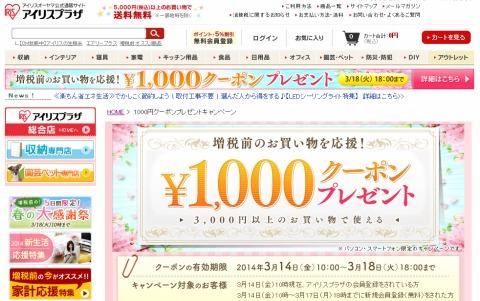 アイリスプラザ 3千円以上で使える千円割引クーポン