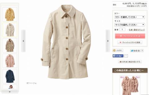 ステンカラーコートの販売ページ画像