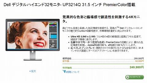 DELL 31.5インチの4Kモニターが5万円引きで249,980円