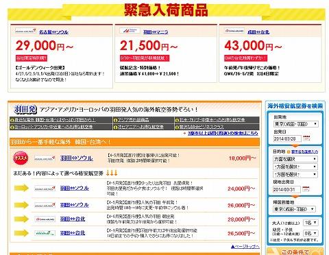 Denaトラベル販売の航空券の価格
