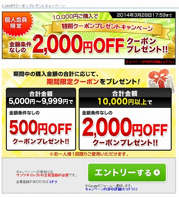 サンワダイレクト 2千円割引の特別クーポンプレゼント