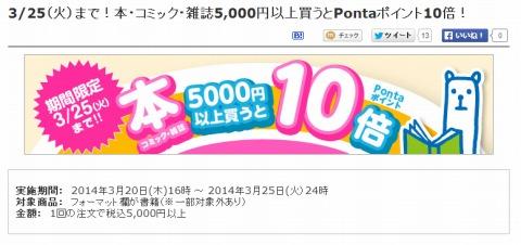 エルパカBOOKS 5000円以上注文でポイント10倍