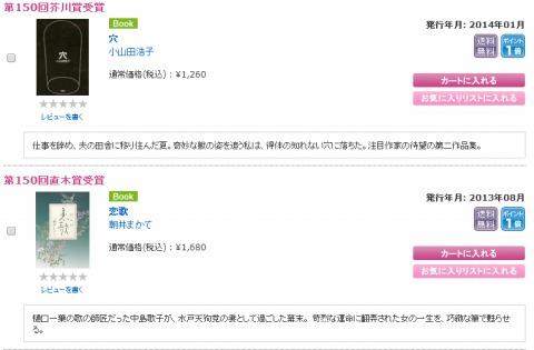 第150回芥川賞・直木賞の受賞作品紹介