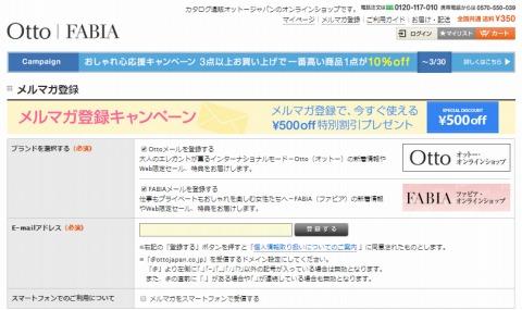 otto メルマガ登録で500円クーポン