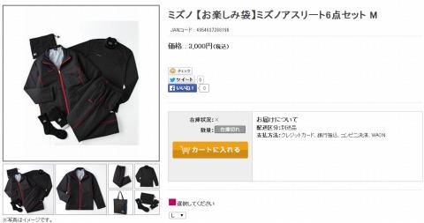 イオンショップでミズノアスリート6点セットが3千円