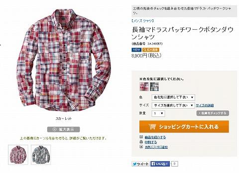 長袖マドラスパッチワークボタンダウンシャツの写真