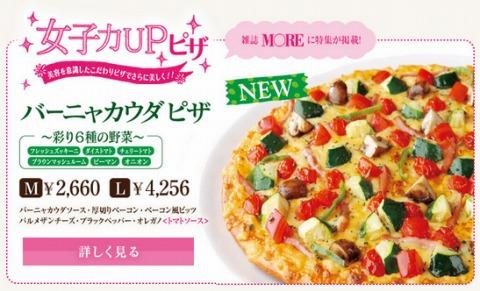 バーニャカウダピザの販売写真