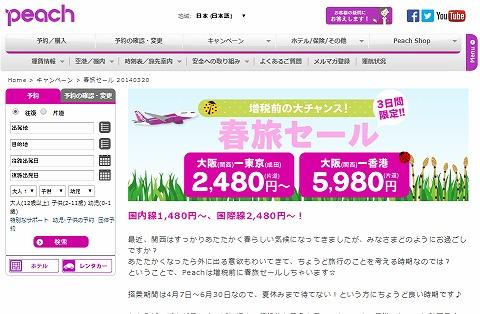 ピーチ航空 3日間だけ国内線1480円・国際線が2480円