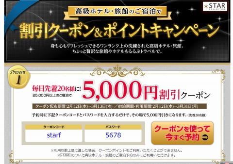 るるぶトラベル 毎日5000円割引クーポンを配布