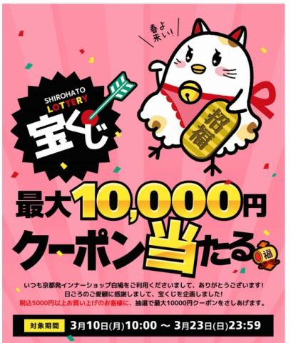 白鳩 最大1万円クーポンが当たる宝くじ開催