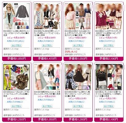 セールの人気商品の画像