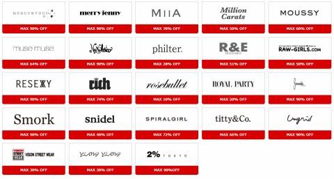 viviのセールの対象ブランド