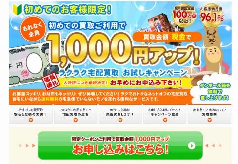 ネットオフ 買取金額が現金で1000円アップするクーポン