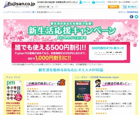 Fujisan 誰でも使える500円割引クーポンを配布