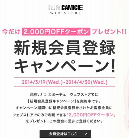 ナラ カミーチェ 新規会員登録で2000円クーポンプレゼント