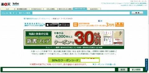 楽天kobo 新書30%割引クーポン