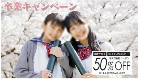 楽天写真館 写真プリント・フォトブック50%OFFクーポン