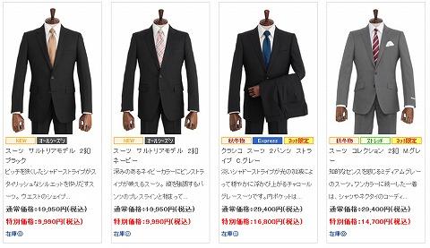 スーツの一覧画像