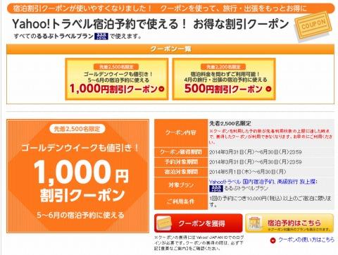 Yohoo!トラベル 1000円割引クーポン