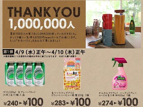 LOHACO 5%割引クーポンと100円セール