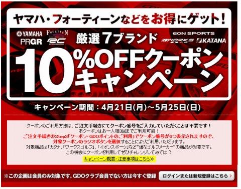 GDO 7ブランド品の10%割引クーポン