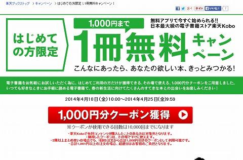 楽天kobo 初めての方に1000円無料クーポン