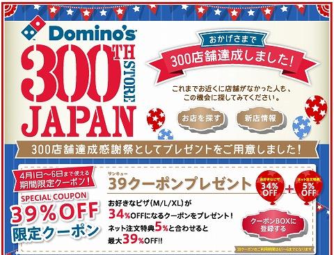 ドミノピザ 300店舗達成記念の39%クーポン