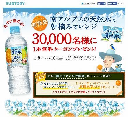 南アルプスの天然水&朝摘みオレンジが3万名に無料