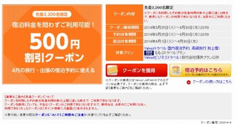 500円割引クーポンの条件説明