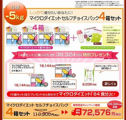 マイクロダイエットセルフチョイスパック4箱セットの金額とセット内容