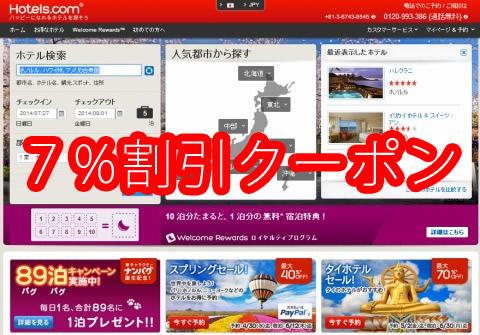 Hotels.com  7%割引クーポン 2015年1月末まで有効