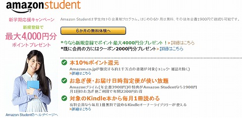 Amazon Student登録で最大4000円分のポイント