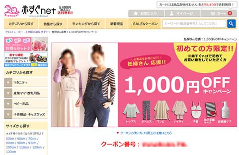 赤すぐnet 妊婦さん応援1000円割引クーポン