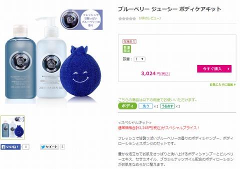 THE BODY SHOP 23日までの300円割引クーポン