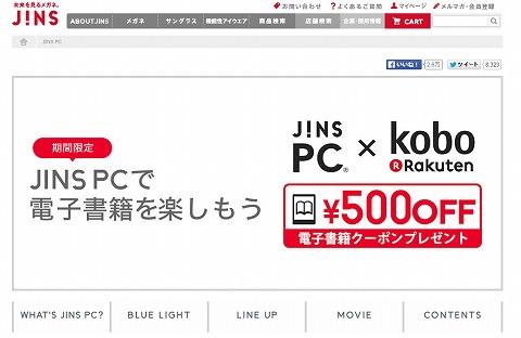 JINS PCを買うと楽天koboの500円割引クーポンをプレゼント