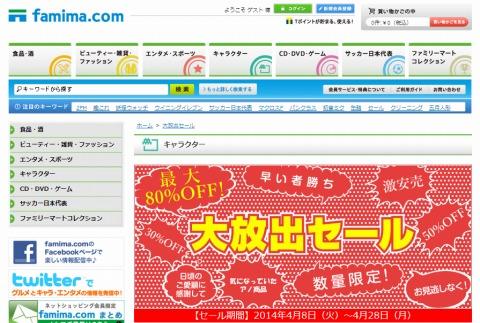 ファミマ.com 4月28日まで最大80%OFFの大放出セール