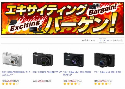カメラのキタムラ 25日15時まで特価品販売