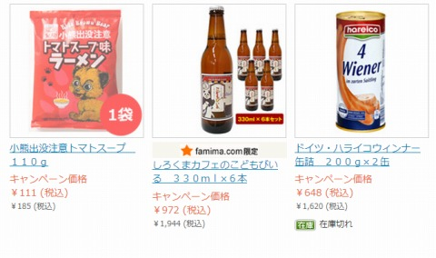食品・酒コーナーの特価品