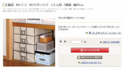 圧縮袋 IN BOXふとん用の画像