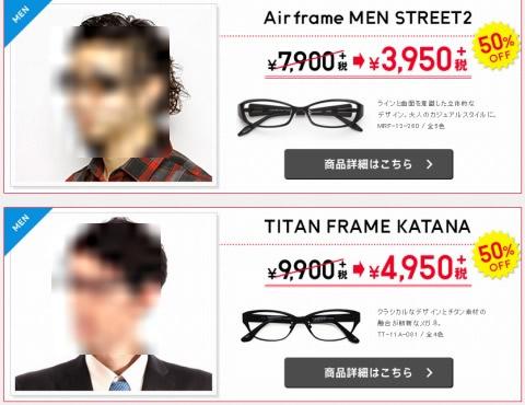 特に値段の安いメガネ