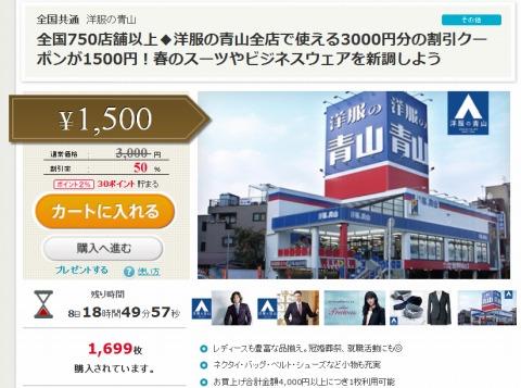 グルーポン 洋服の青山の3000円分クーポンを1500円で販売