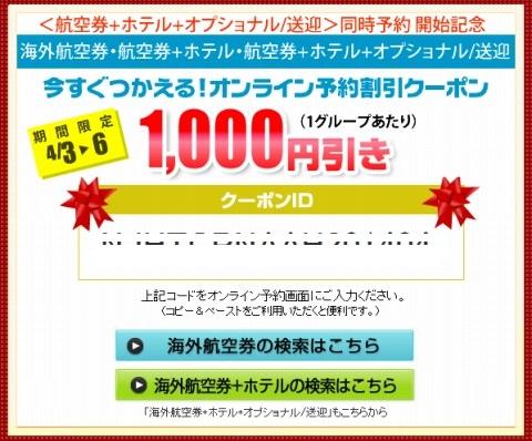 HIS 新サービス記念の1000円割引クーポン