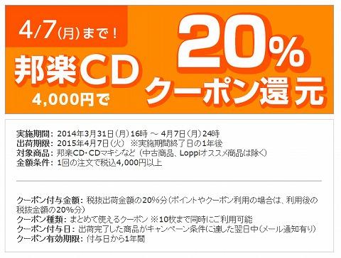 HMV 邦楽CD4千円以上の購入で20%分のクーポン